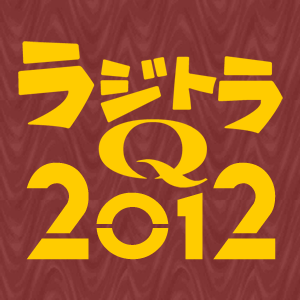 空想特撮ボイスドラマ ラジトラQ 2012